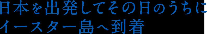 画像テキスト:日本を出発してその日のうちにイースター島へ到着